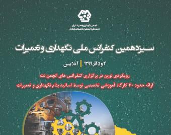 وبینار سيزدهمين کنفرانس ملي نگهداري و تعميرات (سالن کنفرانس دو)