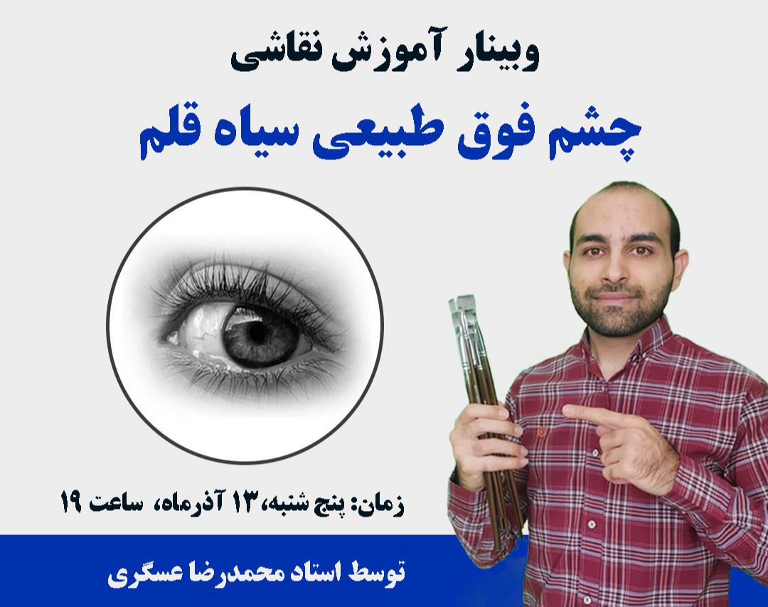 وبینار آموزش نقاشی چشم فوق طبیعی سیاه قلم