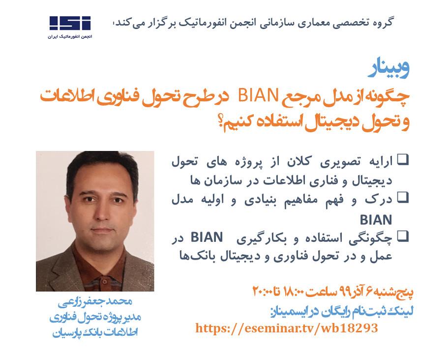 وبینار چگونه از مدل مرجع BIAN در طرح تحول فناوری اطلاعات و تحول دیجیتال استفاده کنیم؟