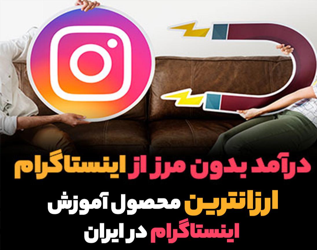 وبینار درآمد بدون مرز از اینستاگرام | ارزانترین محصول آموزشی اینستاگرام در ایران