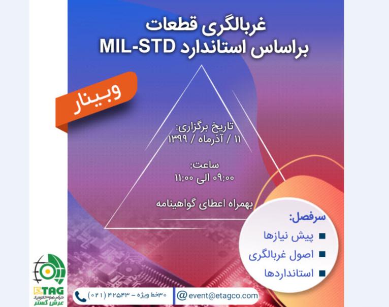 وبینار غربالگری قطعات براساس استاندارد MIL-STD