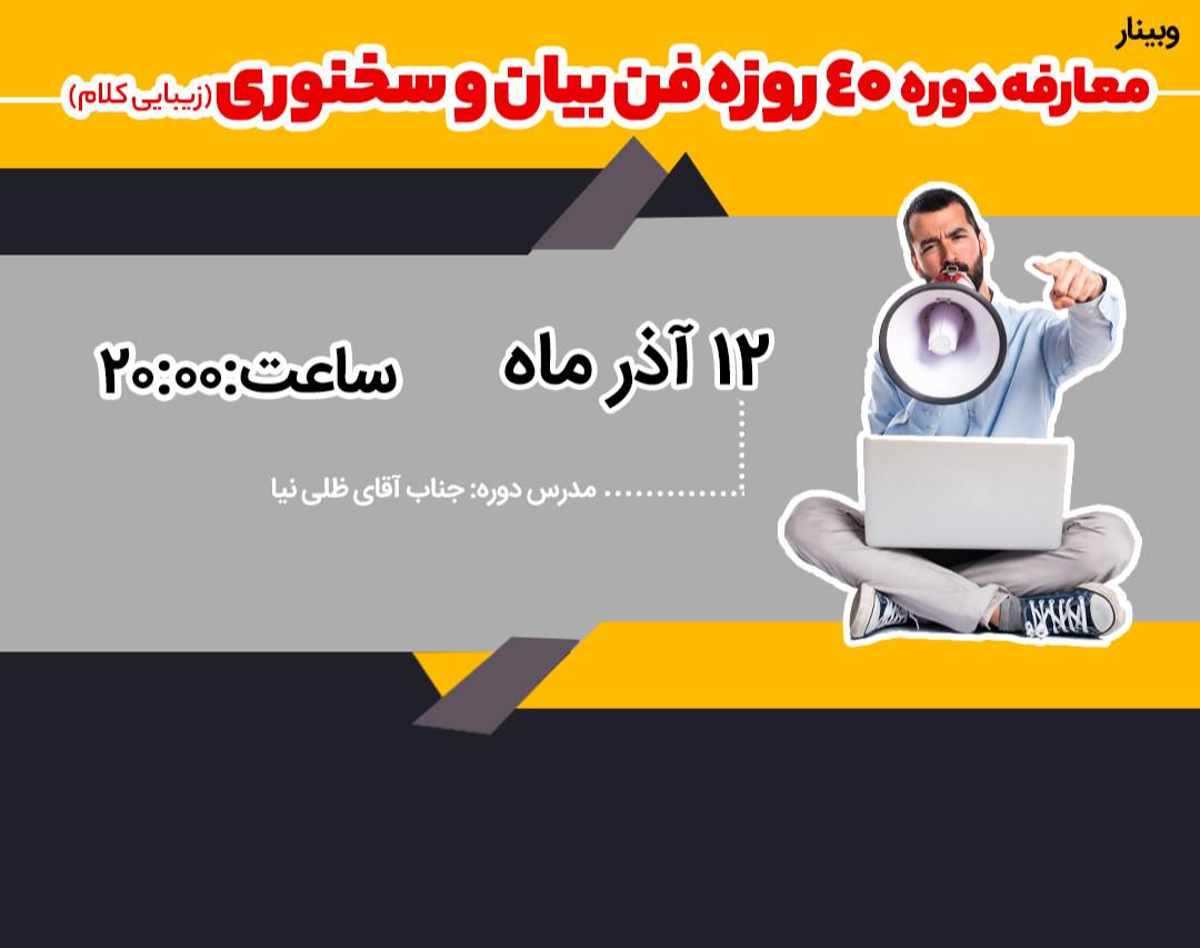 وبینار آموزش و معارفه دوره فن بیان و سخنوری