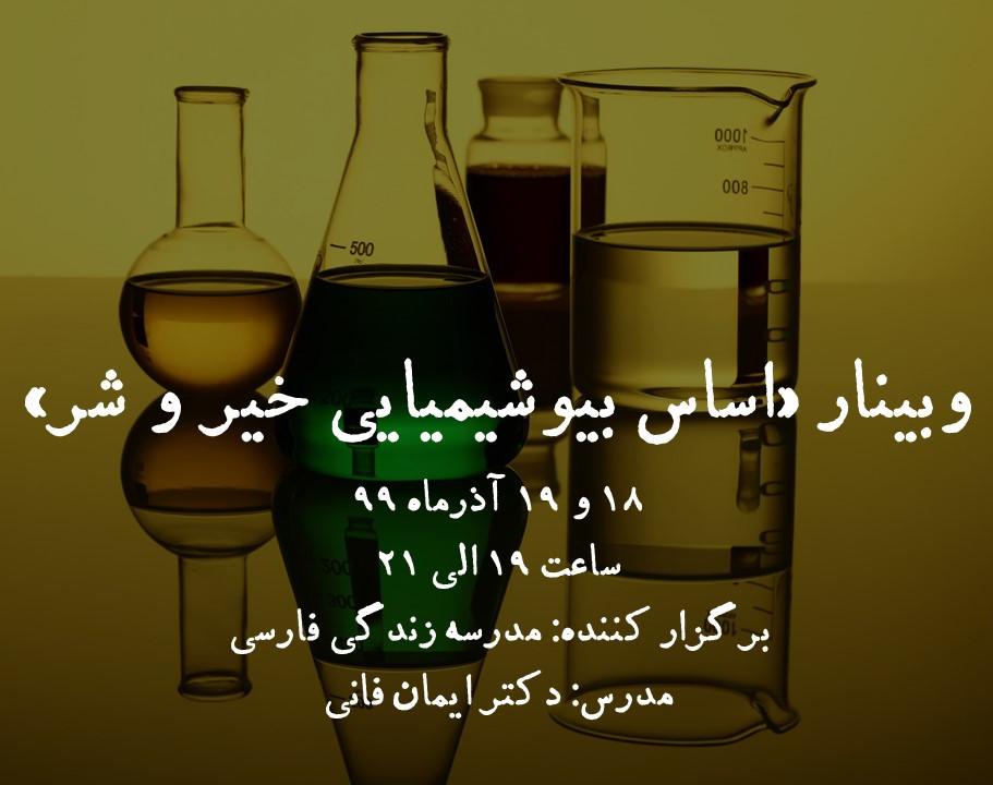 وبینار اساس بیوشیمیایی خیر و شر  (مولکولهایی که مغز ما را می سازند و ویران می کنند)