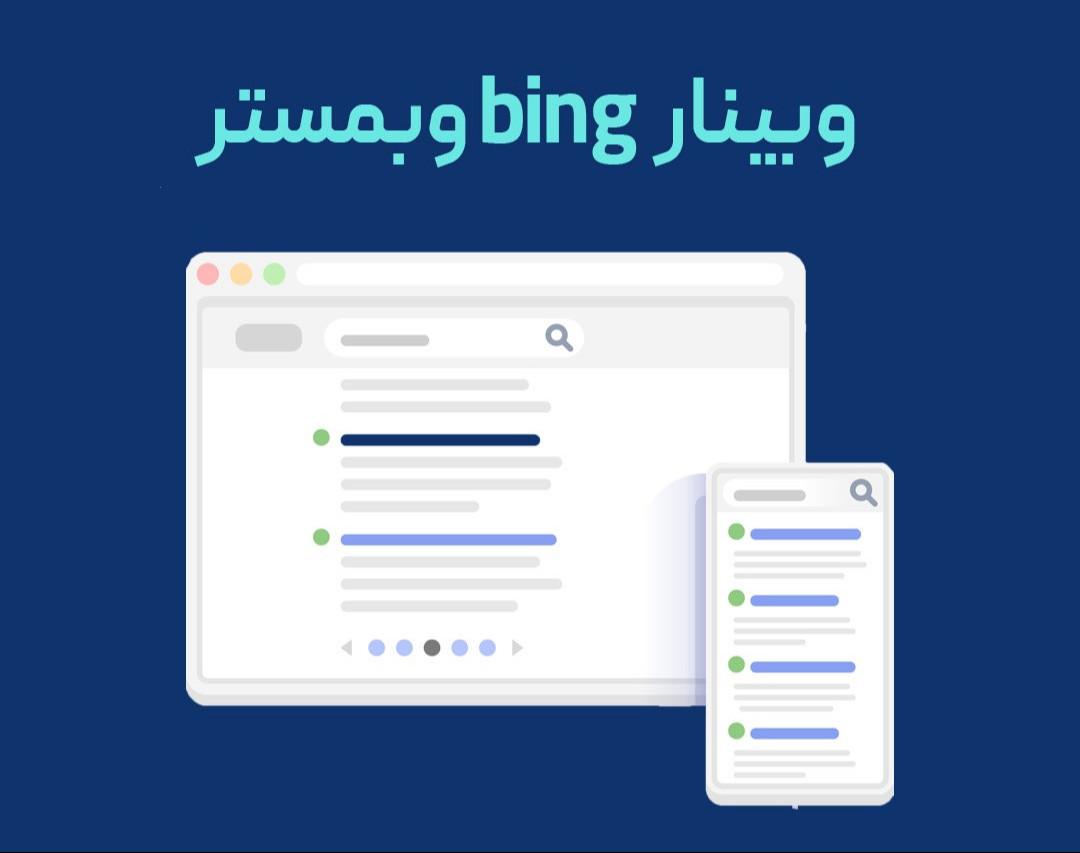 وبینار آموزش بینگ وبمستر تولز [Bing Webmaster Tools]