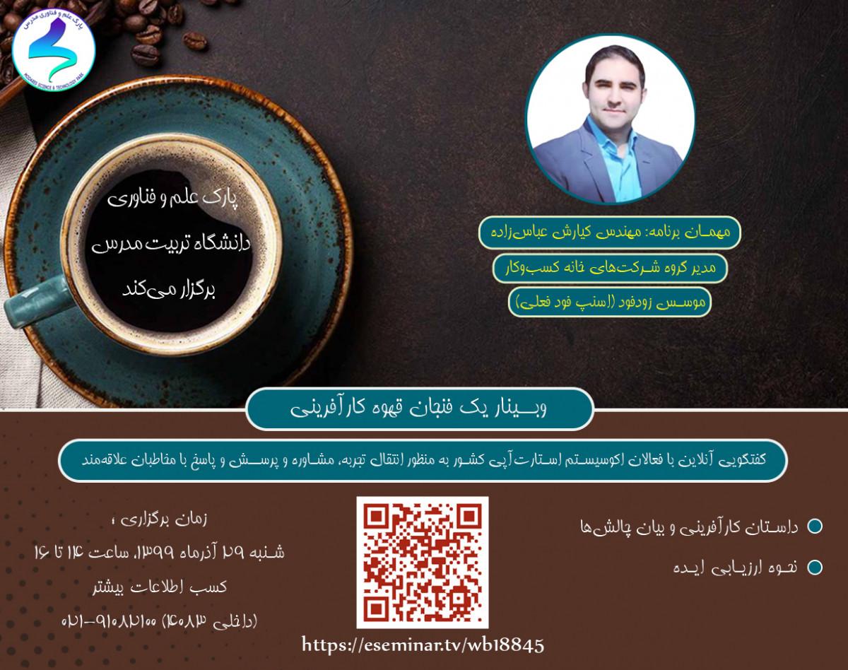 وبینار یک فنجان قهوه کارآفرینی3