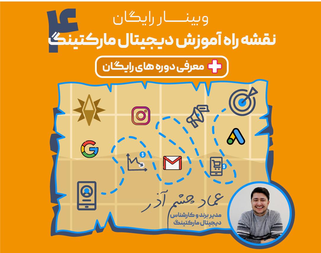 چهارمین وبینار نقشه راه آموزش دیجیتال مارکتینگ+معرفی دوره های رایگان