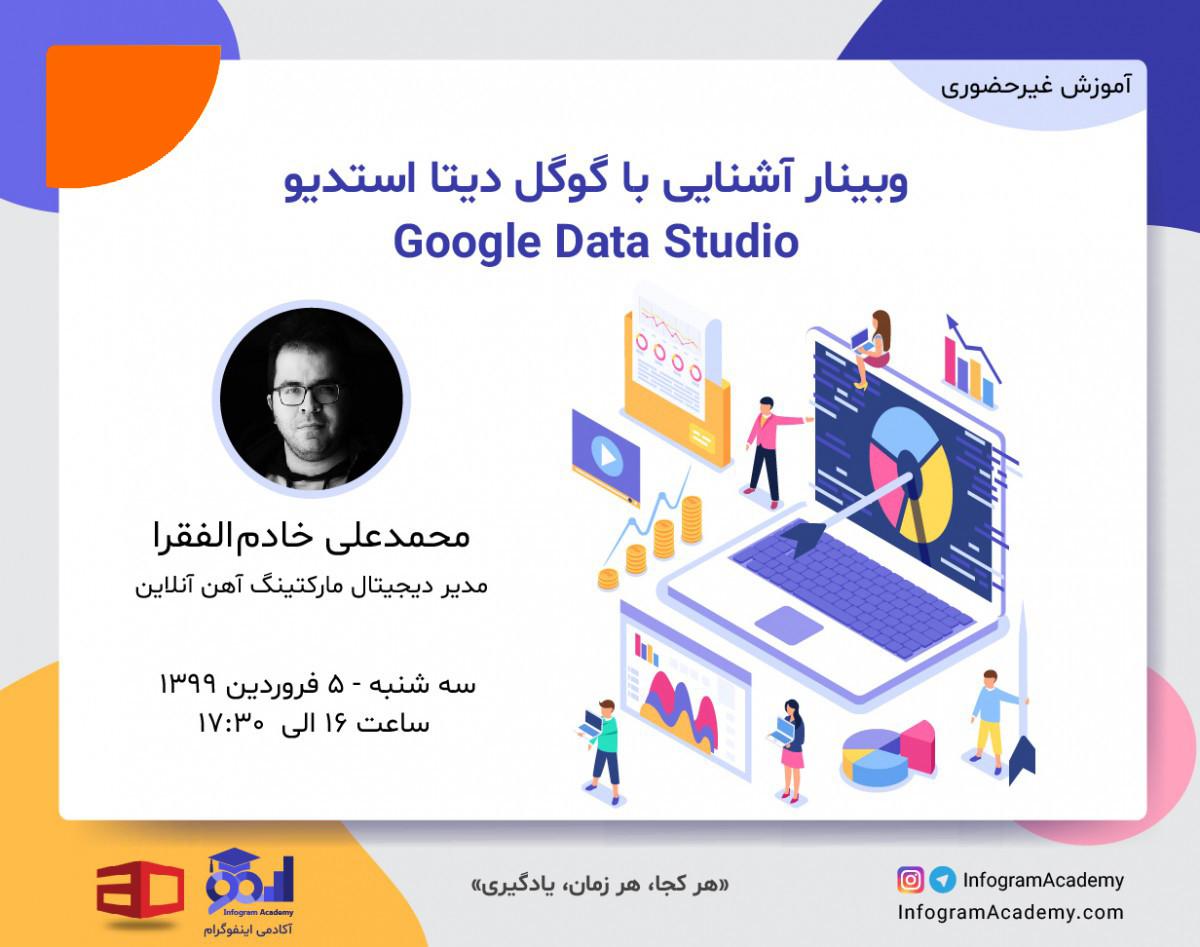 وبینار آشنایی با گوگل دیتا استودیو Google Data Studio