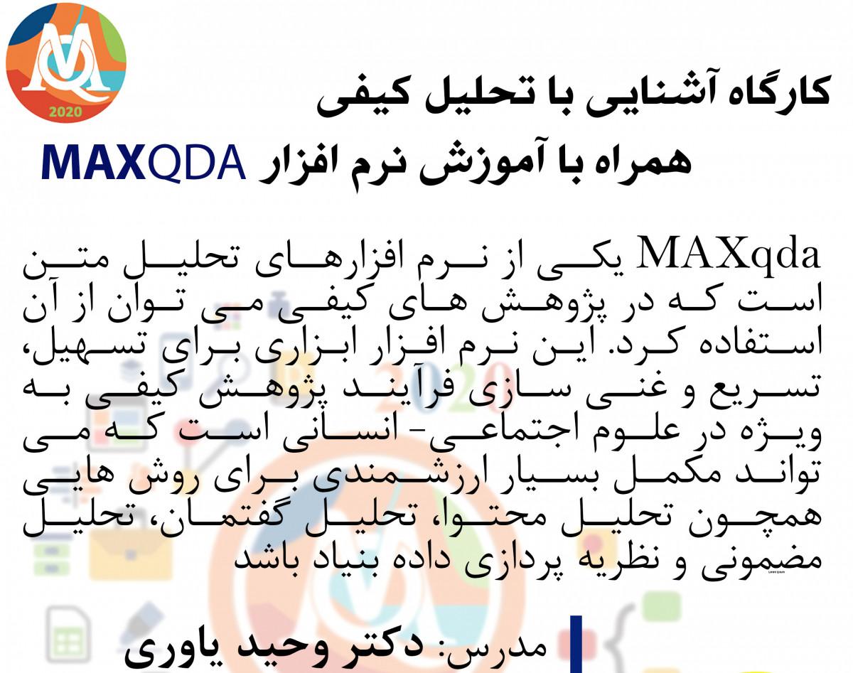 وبینار کارگاه آشنایی با تحلیل کیفی همراه با آموزش نرم افزار MAXQDA