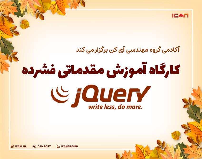 وبینار کارگاه آموزش مقدماتی فشرده jQuery و کاربرد آن در برنامه های وب با شرط جذب دانش آموختگان برتر