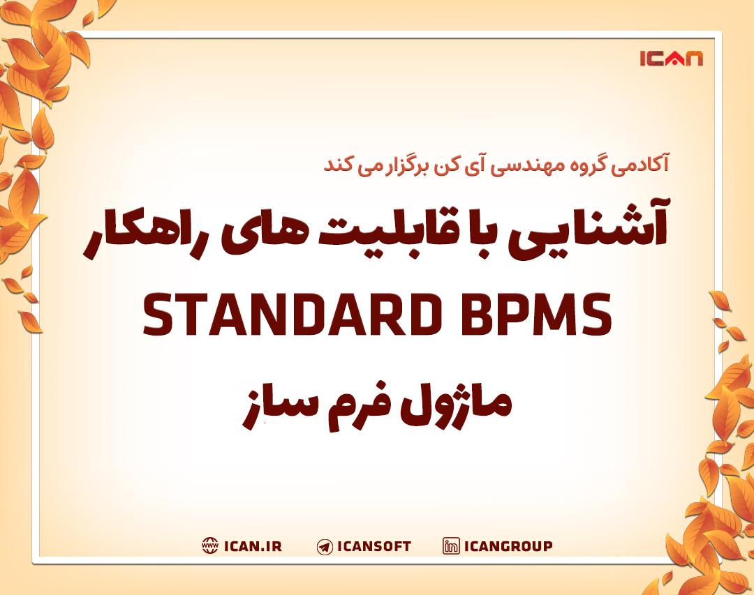 وبینار آشنایی با قابلیت های راهکار Standard BPMS گروه مهندسی آی کن به همراه معرفی موتور فرم ساز