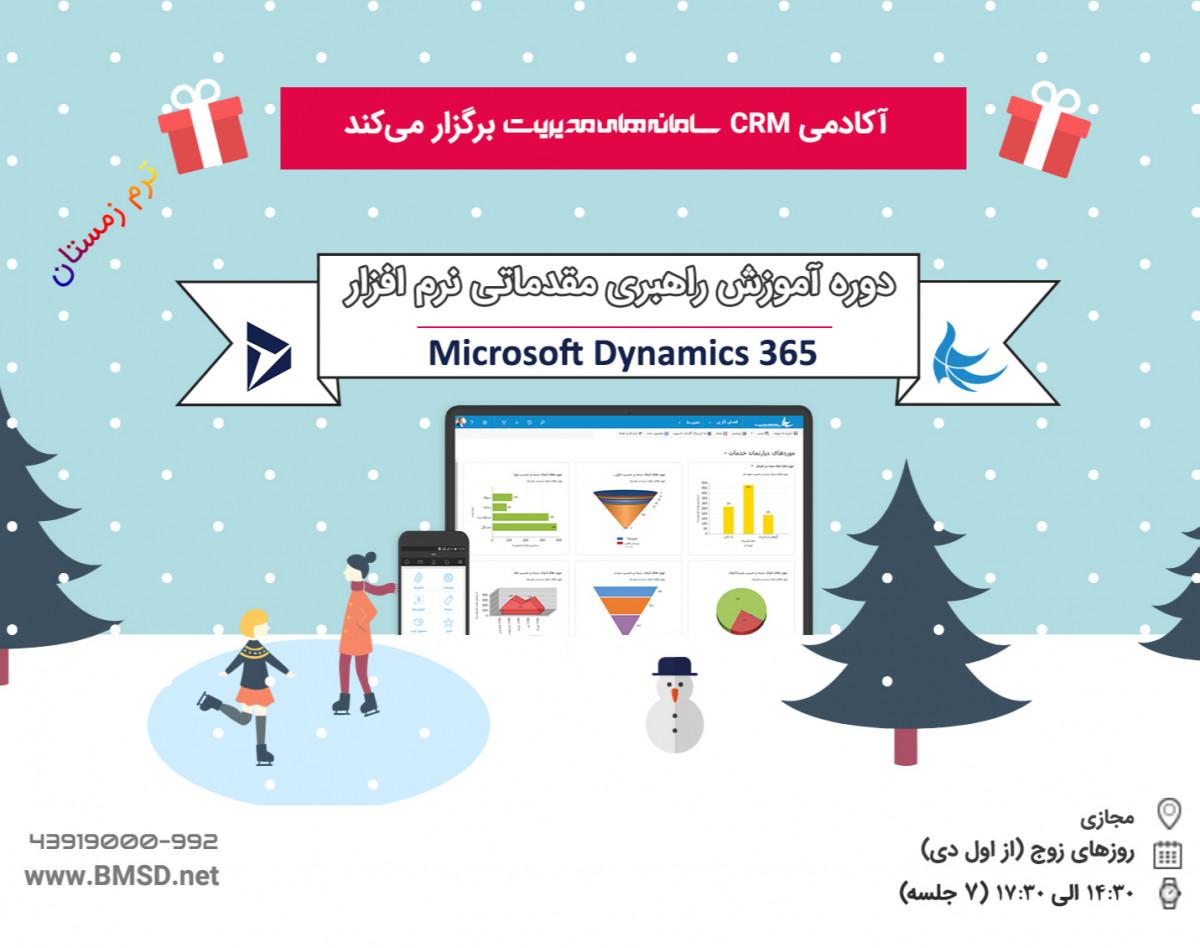 وبینار دوره آموزش راهبری مقدماتی Microsoft Dynamics 365 (زمستان 99)