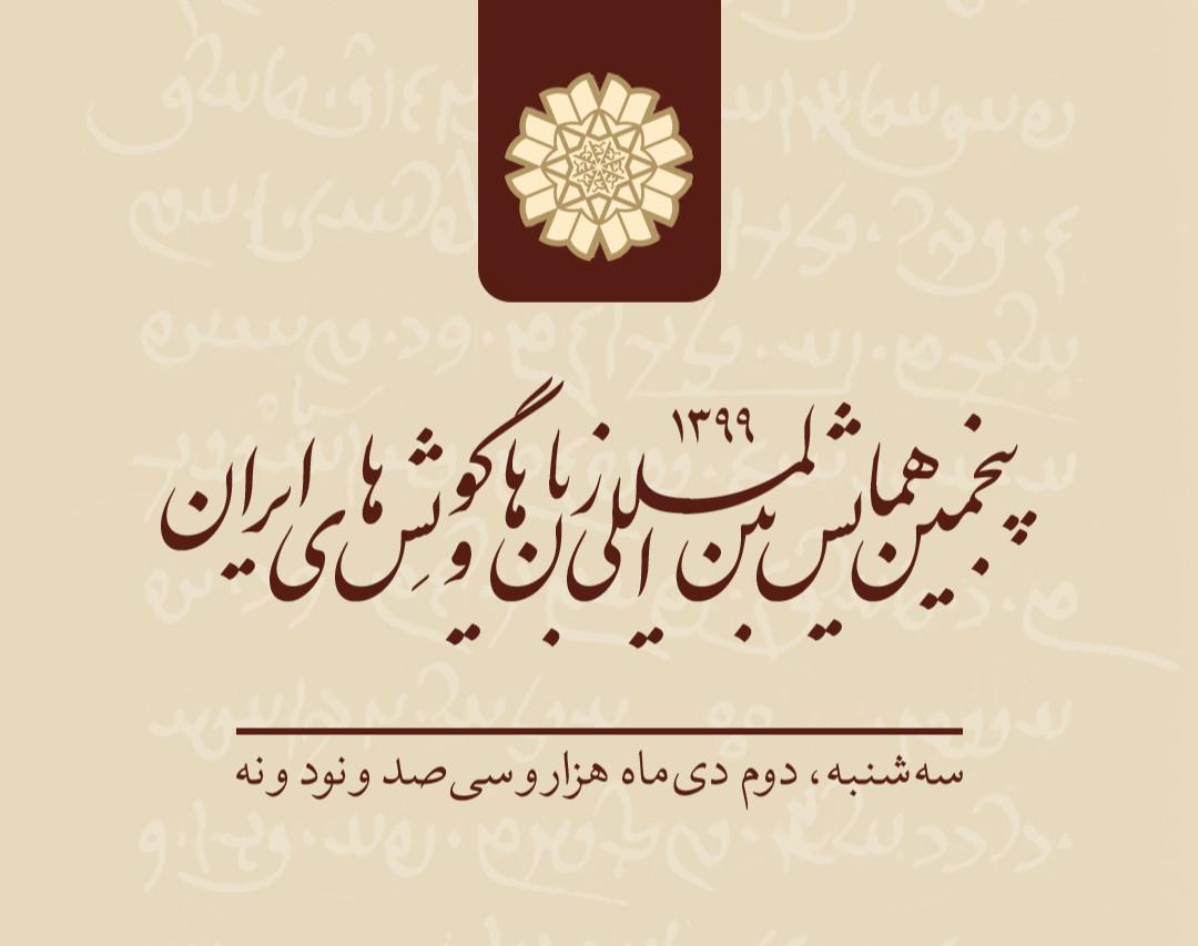 وبینار پنجمین همایش بینالمللی زبانها و گویشهای ایران (گذشته و حال)