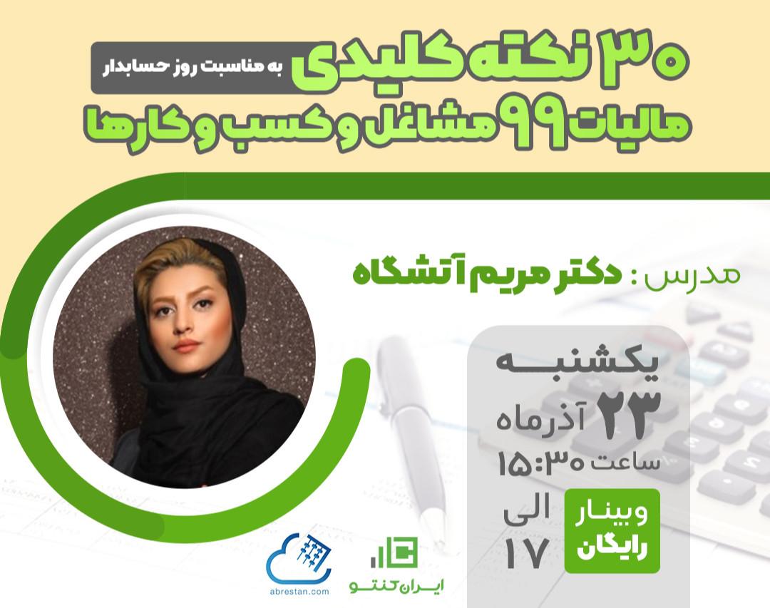 وبینار 30 نکته کلیدی مالیات 99 مشاغل و کسب و کارها