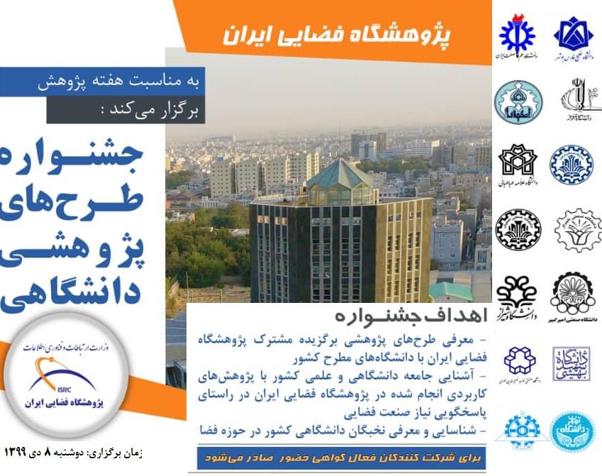 وبینار جشنواره طرح های پژوهشی دانشگاهی