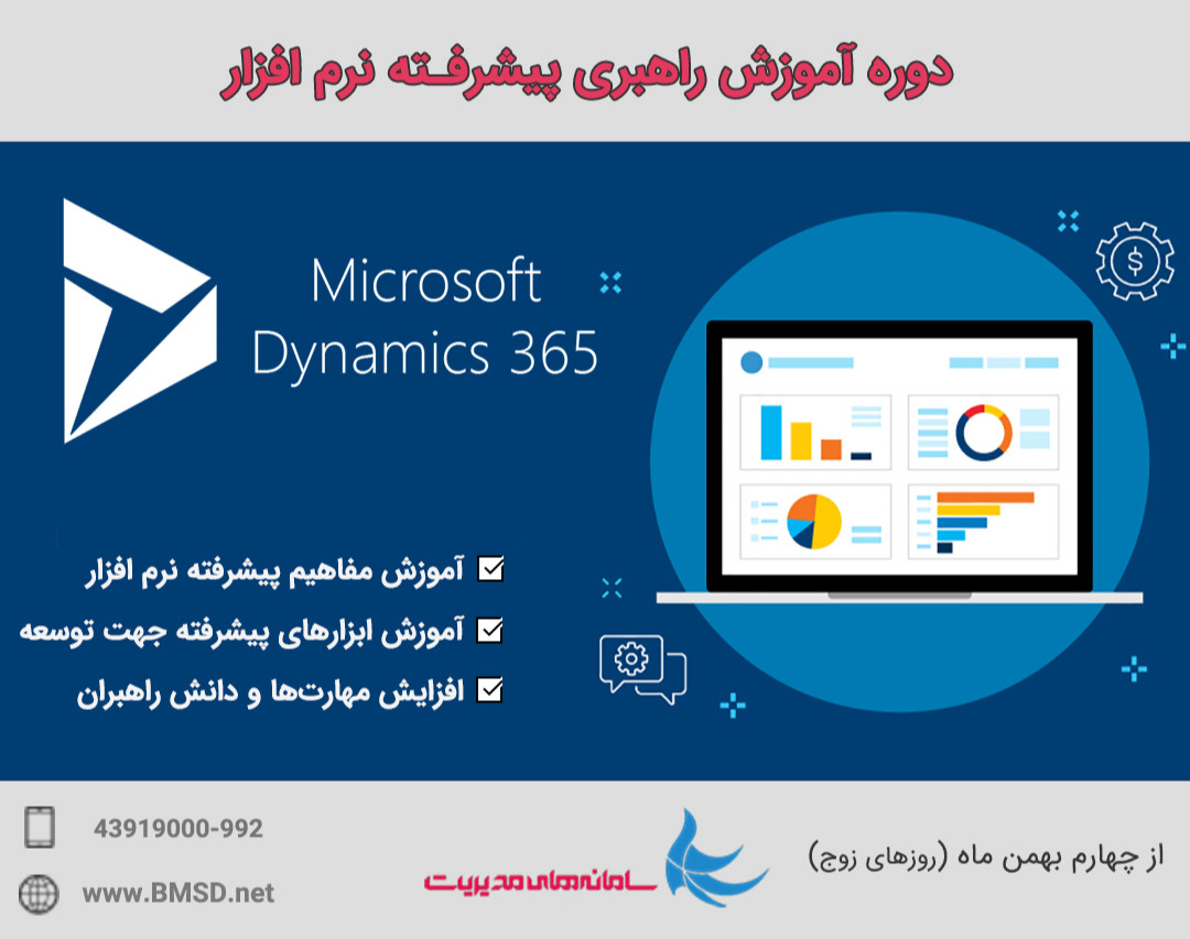 وبینار دوره آموزش راهبری پیشرفته Microsoft Dynamics 365 (زمستان 99)