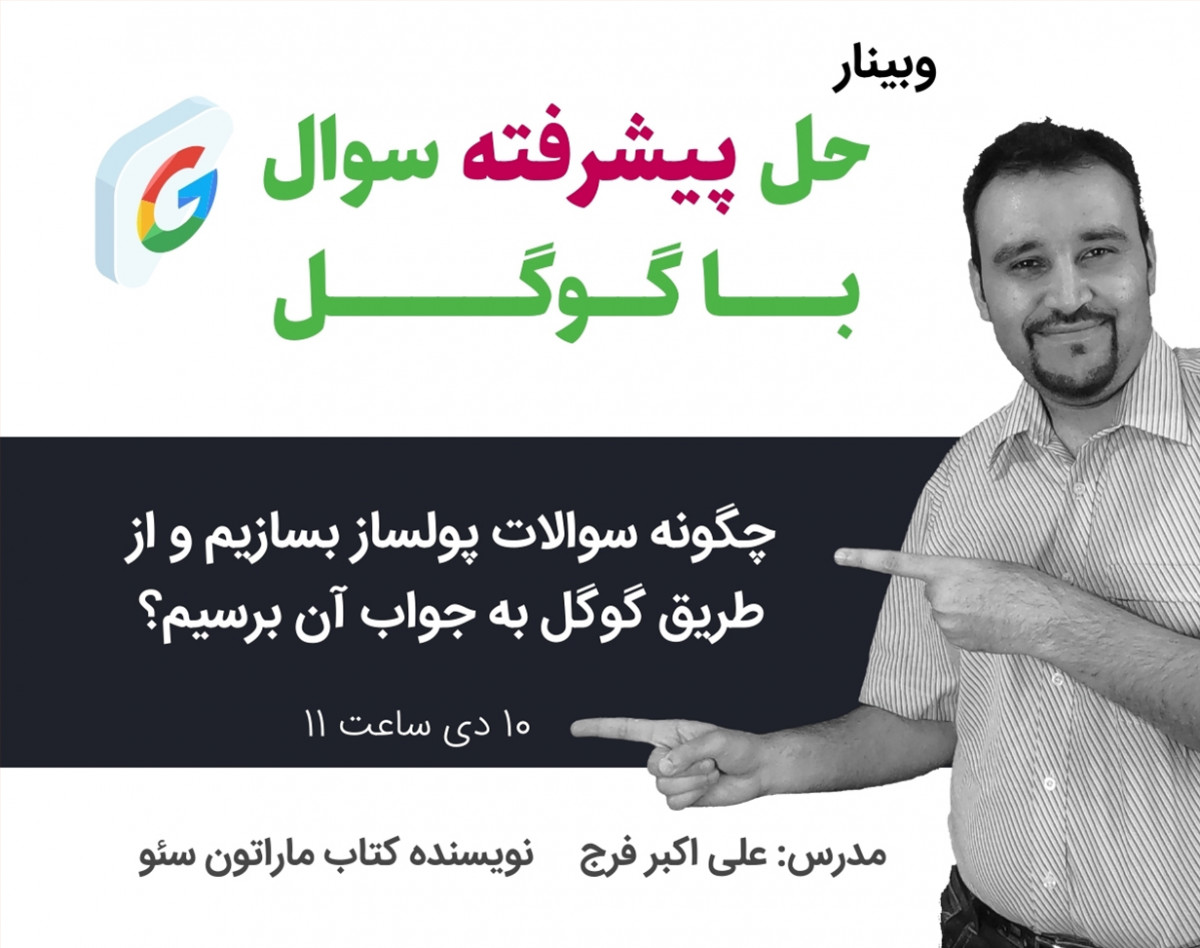 وبینار حل پیشرفته سوال با گوگل
