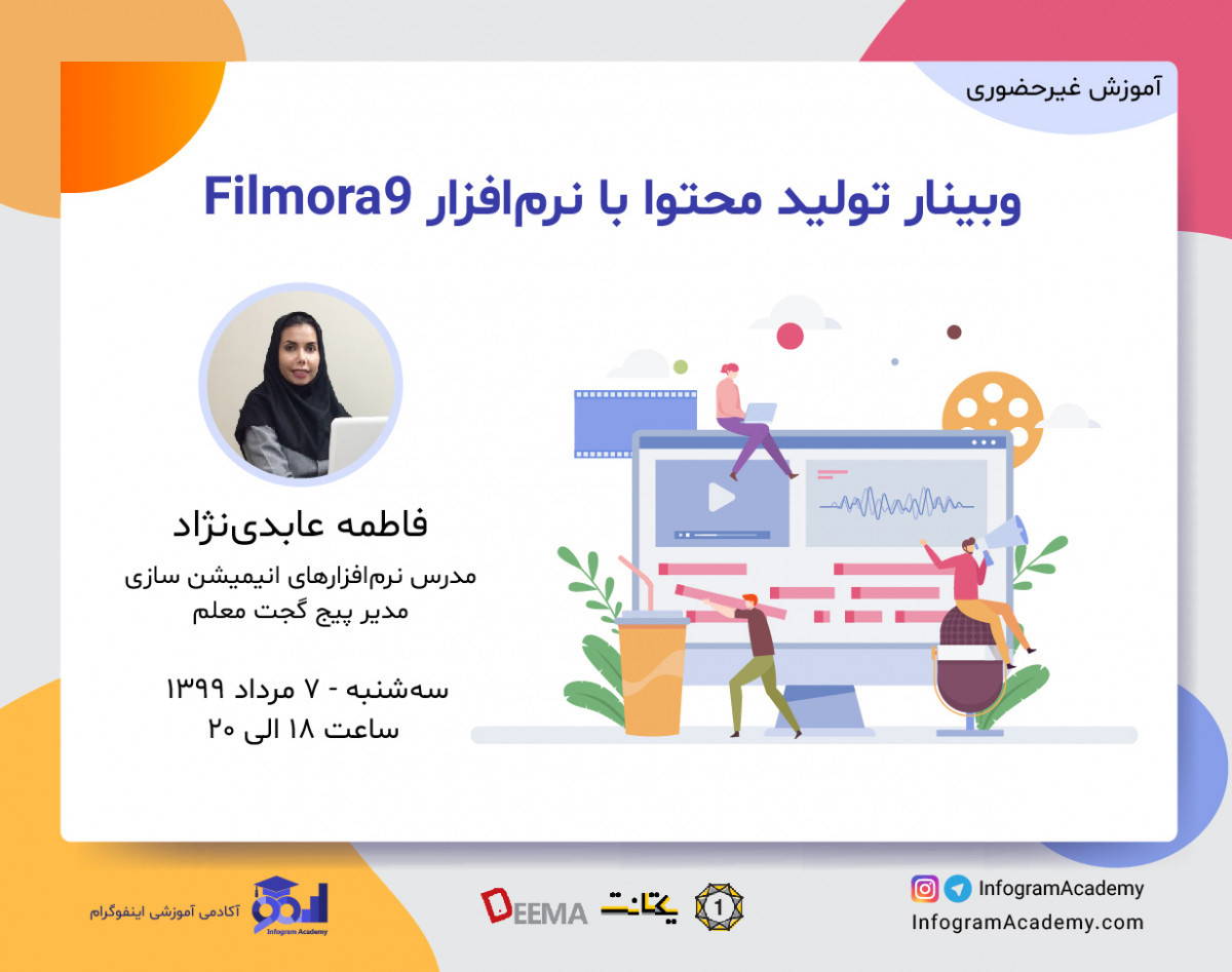 وبینار تولید محتوا با نرمافزار Filmora9