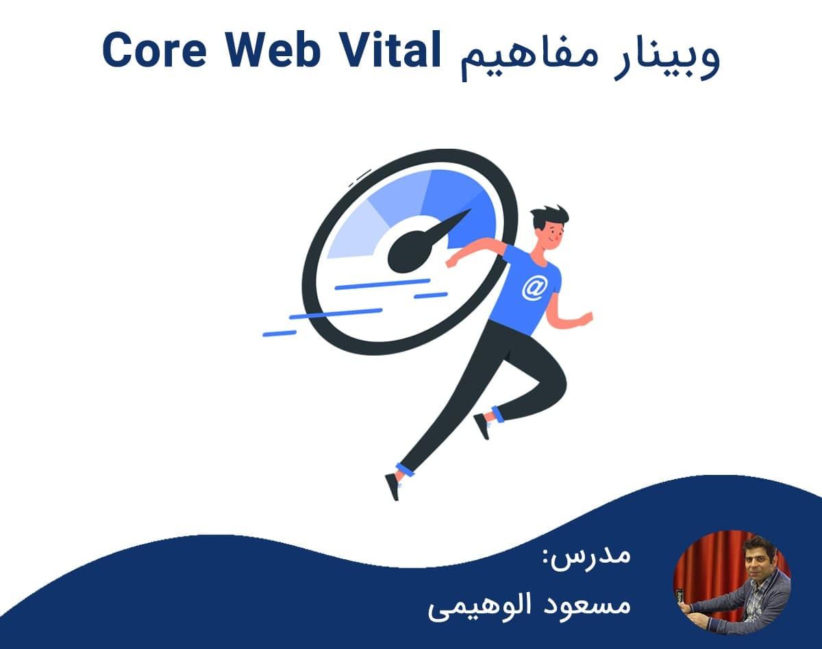 وبینار آموزش مفاهیم Core Web Vital