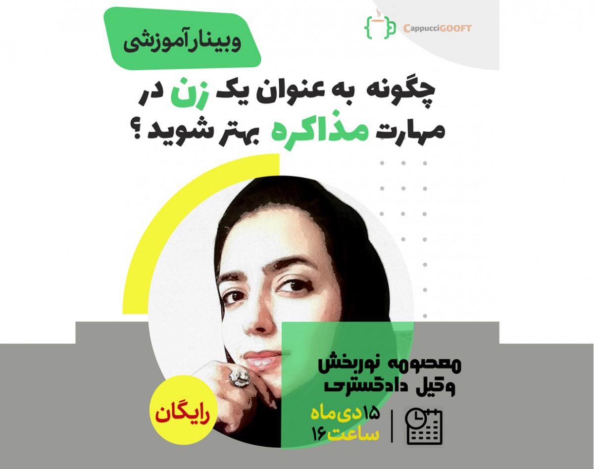 وبینار مهارت مذاکره در زنان