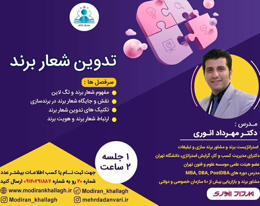وبینار تدوین شعار برند