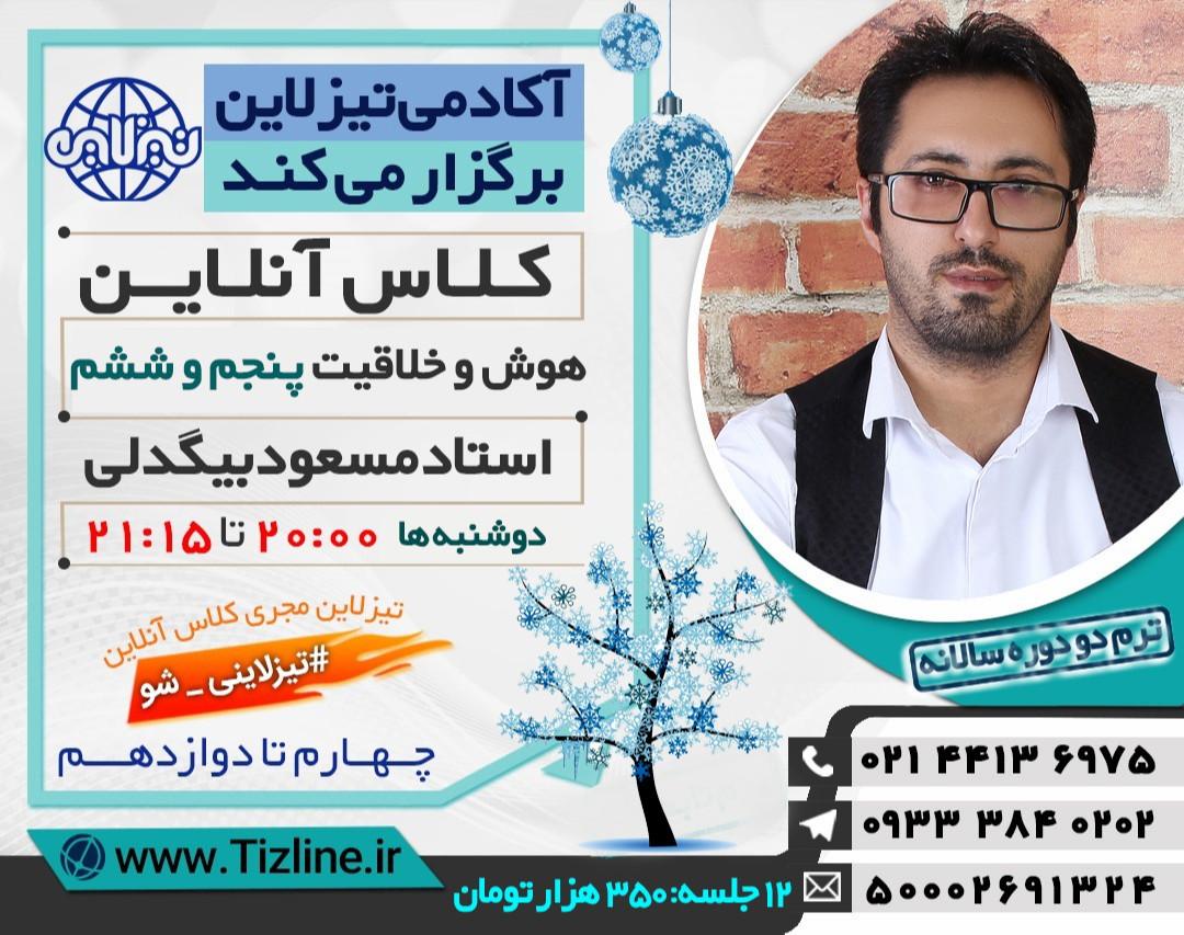 وبینار تیزلاین:کلاس هوش و خلاقیت تیزهوشان ششم استاد مسعود بیگدلی ( ترم دو دوره سالانه 1399 )
