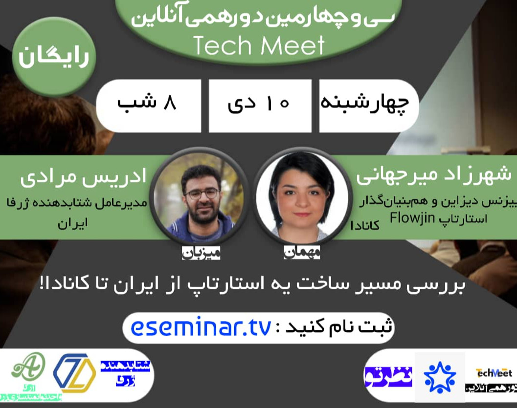 وبینار بررسی مسیر ساخت یه استارتاپ از ایران تا کانادا