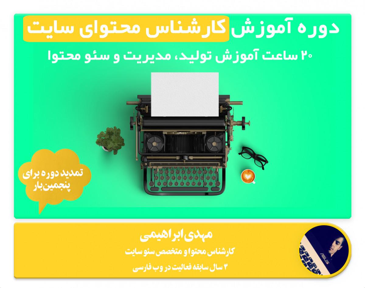 وبینار 20 ساعت آموزش تولید محتوا سایت (از استراتژی تا سئو محتوا و تبلیغ نویسی)