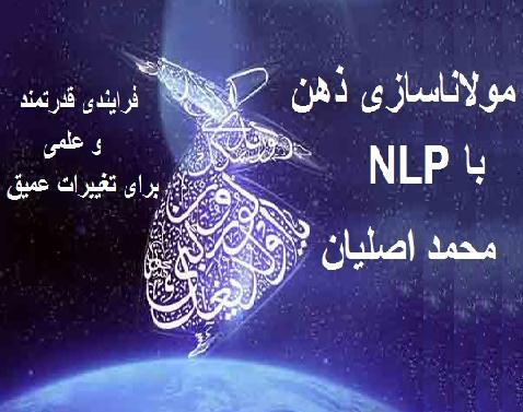 وبینار مولاناسازی ذهن با NLP