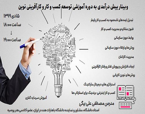 وبینار پیش درآمدی به دوره آموزشی توسعه کسب و کار و کارآفرینی نوین