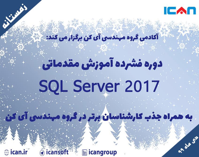 وبینار دوره فشرده آموزش مقدماتی SQL SERVER 2017 به همراه جذب کارشناسان برتر در گروه مهندسی آی کن