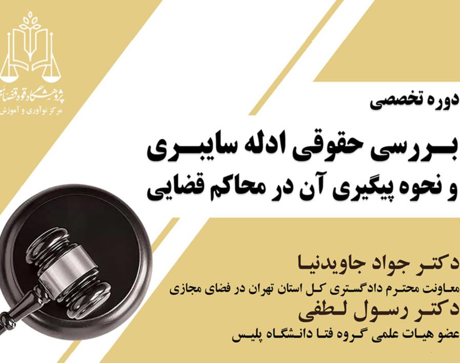 وبینار دوره ویژه حقوقی سایبری