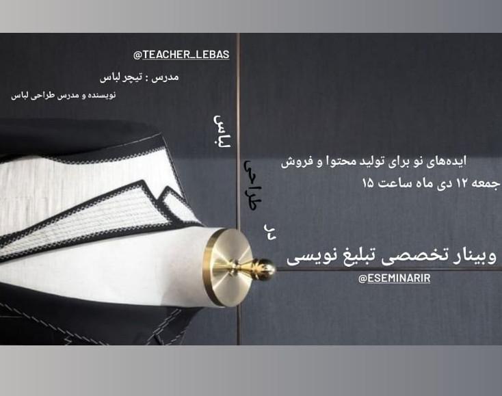 وبینار تبلیغ نویسی در طراحی لباس