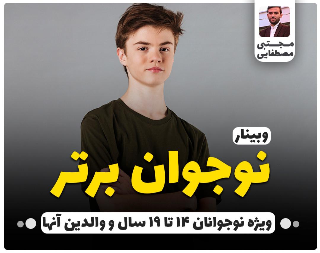 نوجوان برتر، تخصصی ترین و پول ساز ترین وبینار برای سنین 14 الی 19 سال