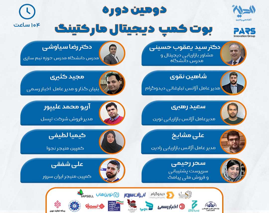وبینار دومین دوره بوت کمپ دیجیتال مارکتینگ