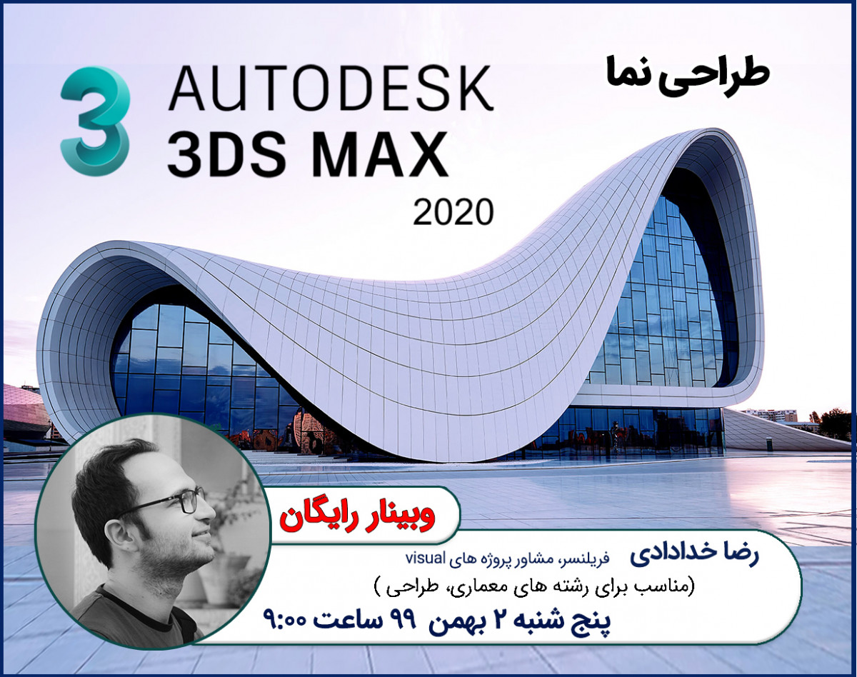 وبینار رایگان مدل سازی یک پروژه معماری واقعی با 3D MAX