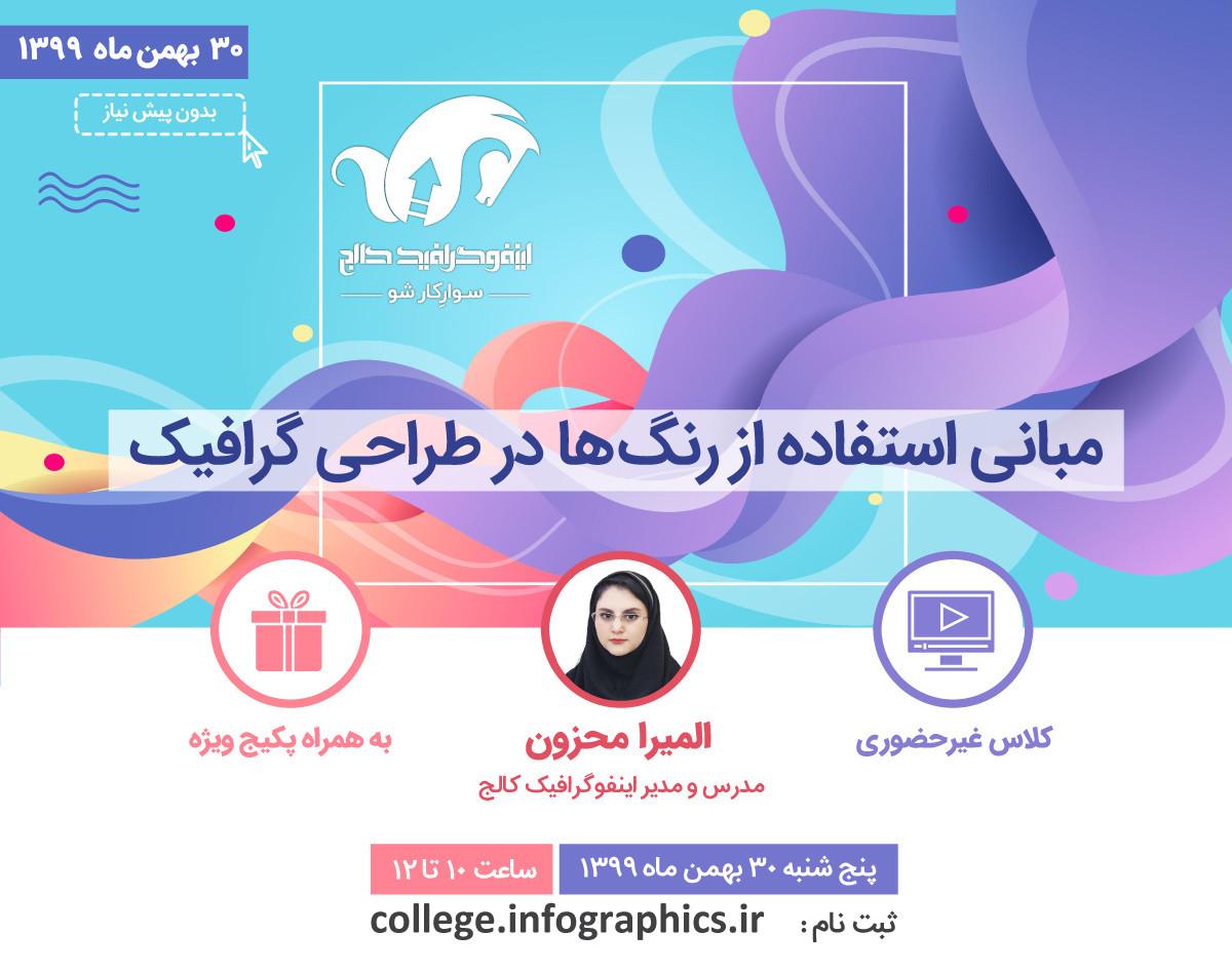 وبینار مبانی استفاده از رنگها در طراحی گرافیک