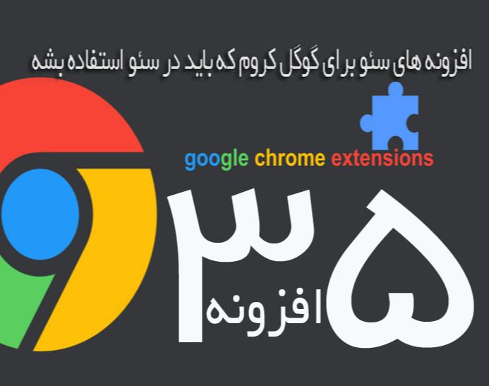 35 افزونه سئو برای گوگل کروم که باید در سئو استفاده بشه