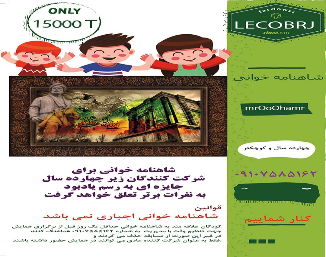 فردوسی که بود؟ شاهنامه خوانی کودکان شرکت کننده در وبینار  همراه با جایزه به نفر برتر