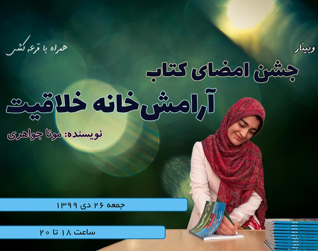 وبینار جشن امضای کتاب آرامشخانه خلاقیت