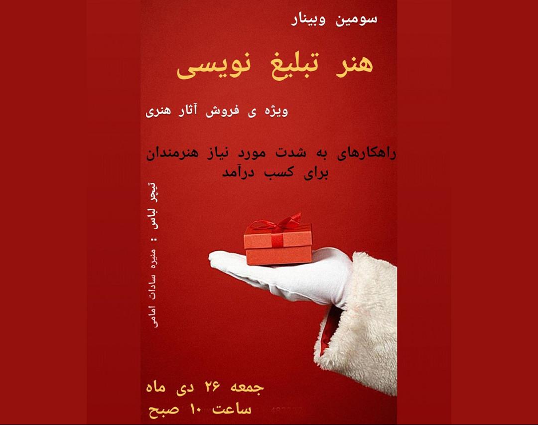 سومین وبینار هنر تبلیغ نویسی در فروش آثار هنری
