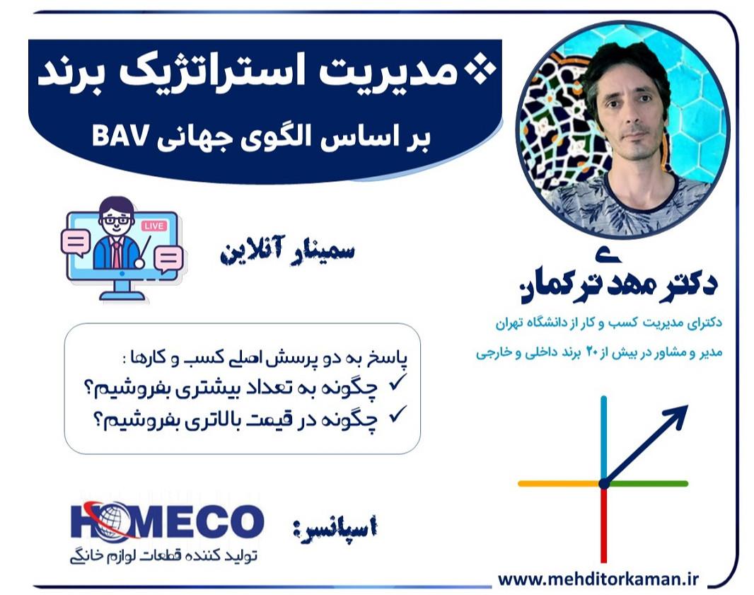 وبینار مدیریت استراتژیک برند با مدل عملیاتی BAV
