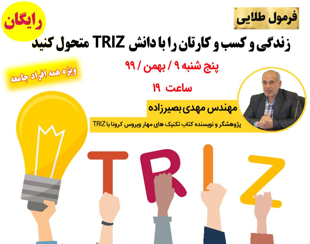وبینار زندگی و کسب و کارتان را با دانش TRIZ متحول کنید