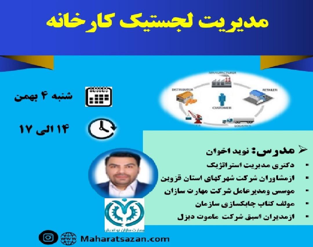 وبینار مدیریت لجستیک کارخانه