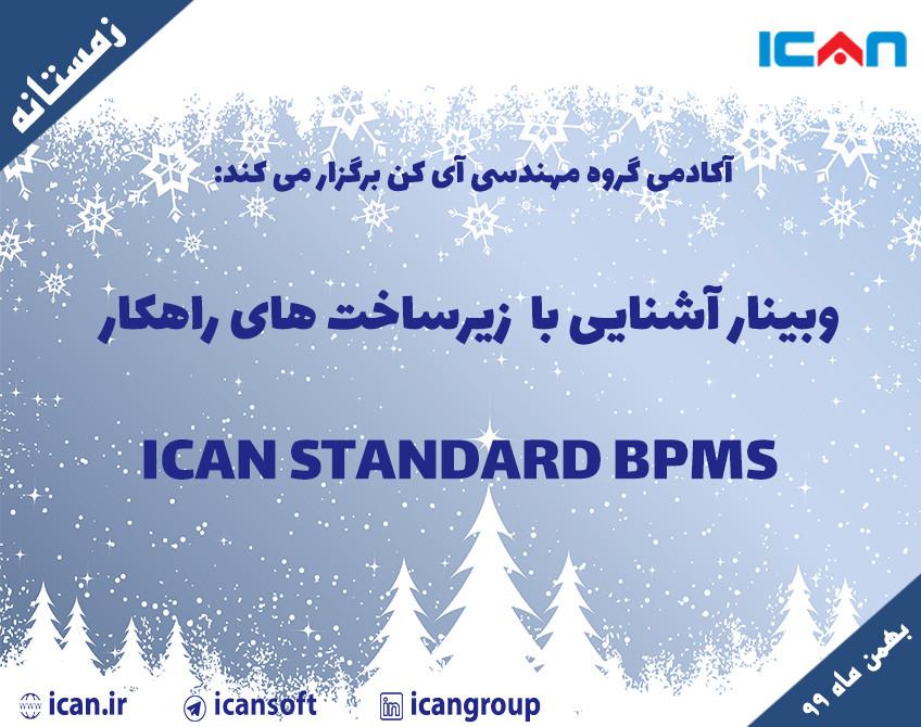 وبینار آشنایی با زیرساخت های راهکار ICAN Standard BPMS