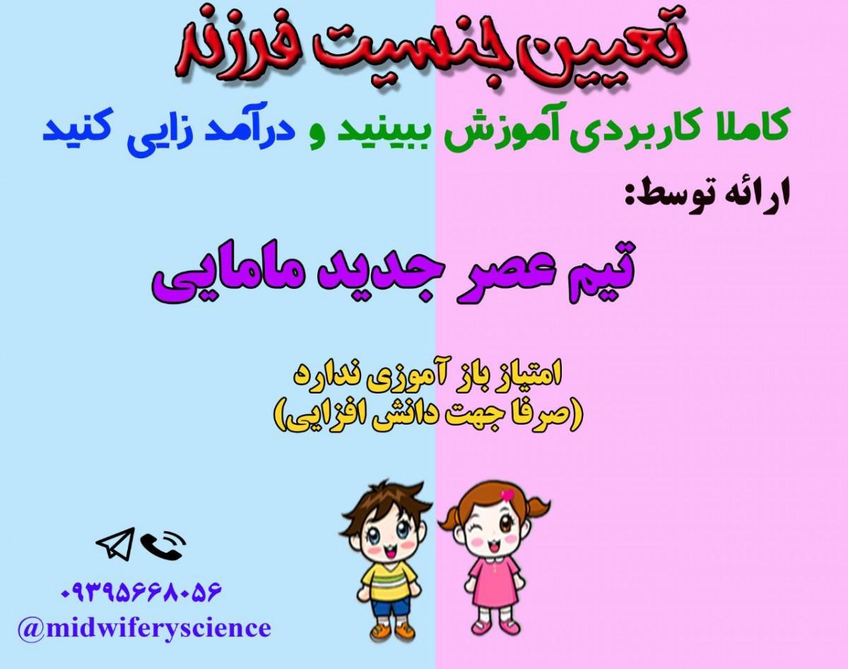 وبینار تعیین جنسیت فرزند دوره 26 بهمن