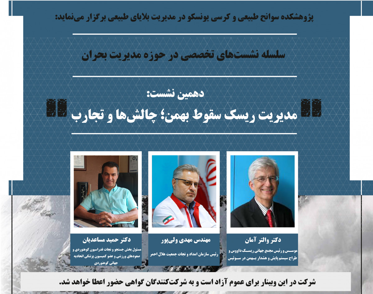 وبینار مدیریت ریسک سقوط بهمن؛ چالشها و تجارب