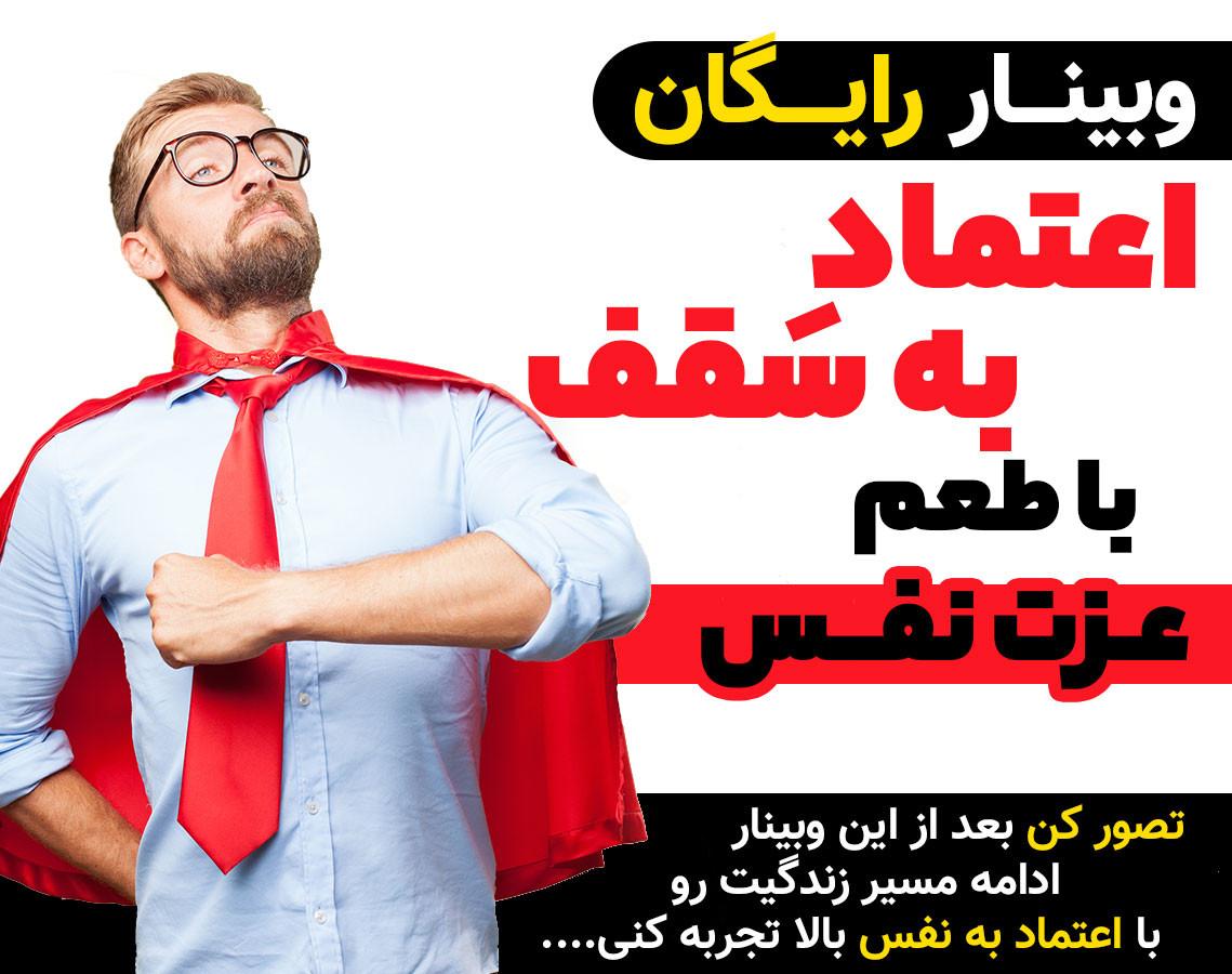 وبینار اعتماد به سقف با طعم عزت نفس