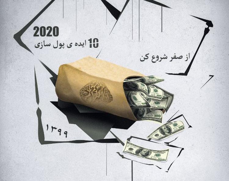 وبینار ۱۰ ایده پولسازی برای درآمد حداقل 13 میلیون در ماه از صفر(بدون نیاز به سرمایه اولیه)