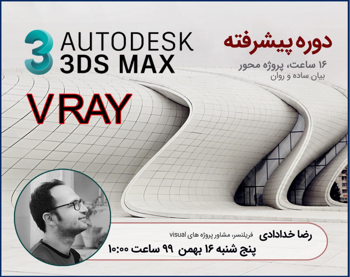 دوره پیشرفته آموزش 3D MAX ( متریال، نور پردازی و رندر با VRAY )