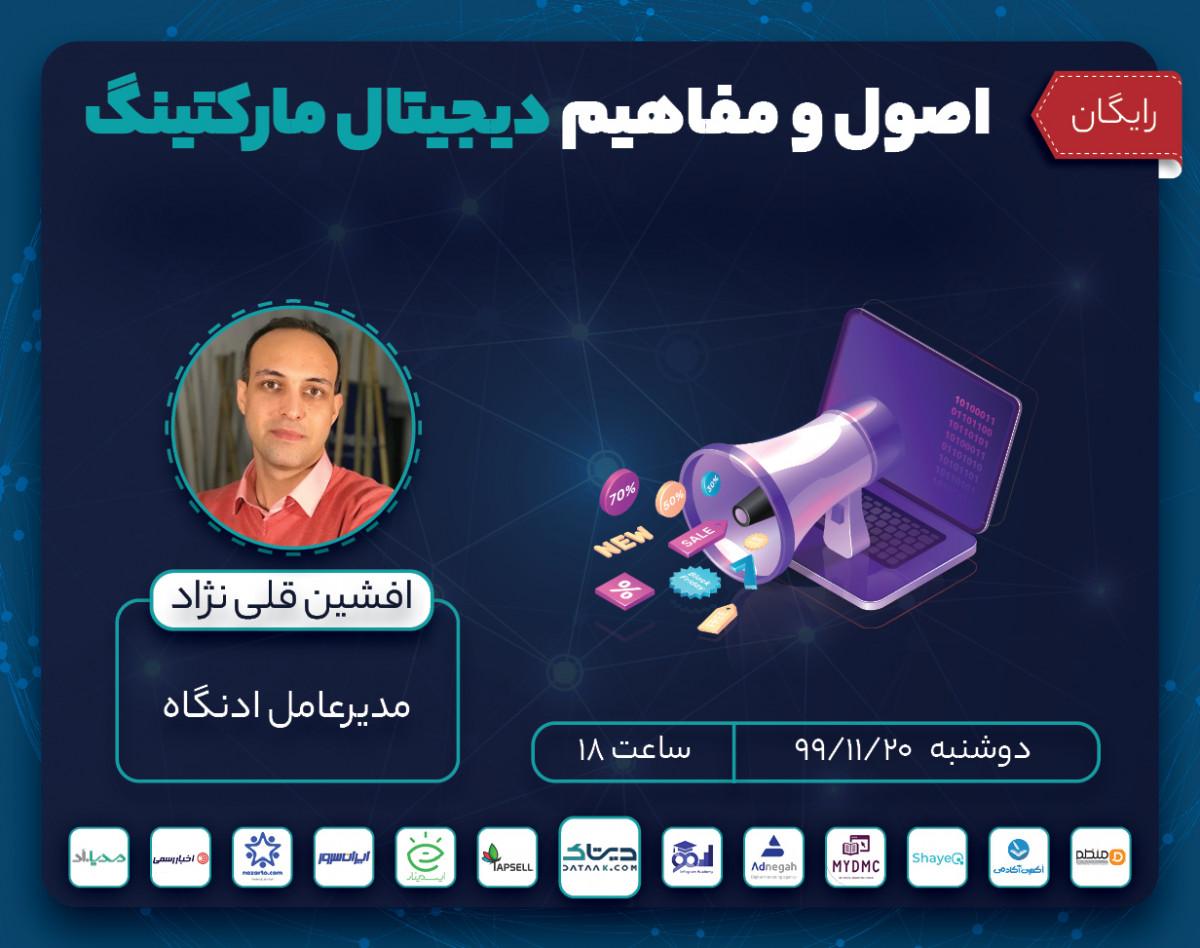 وبینار اصول و مفاهیم دیجیتال مارکتینگ